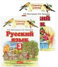 гдз русский 3 класс желтовская калинина 2 часть